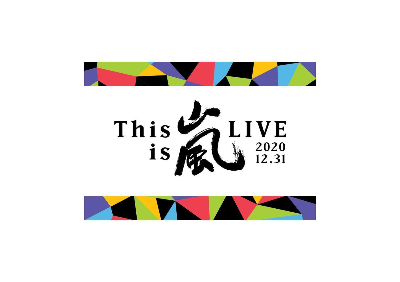 嵐が大みそかに開催する生配信ライブ「This is 嵐 LIVE 2020.12.31」