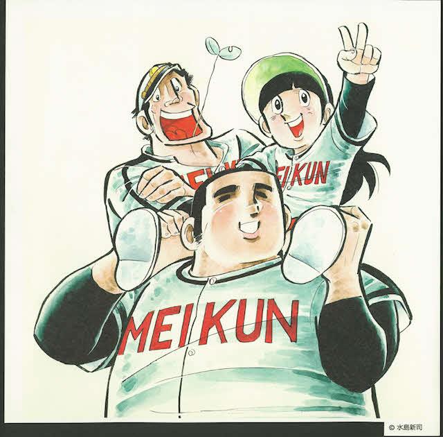 水島新司さんの人気漫画「ドカベン」(C)水島新司