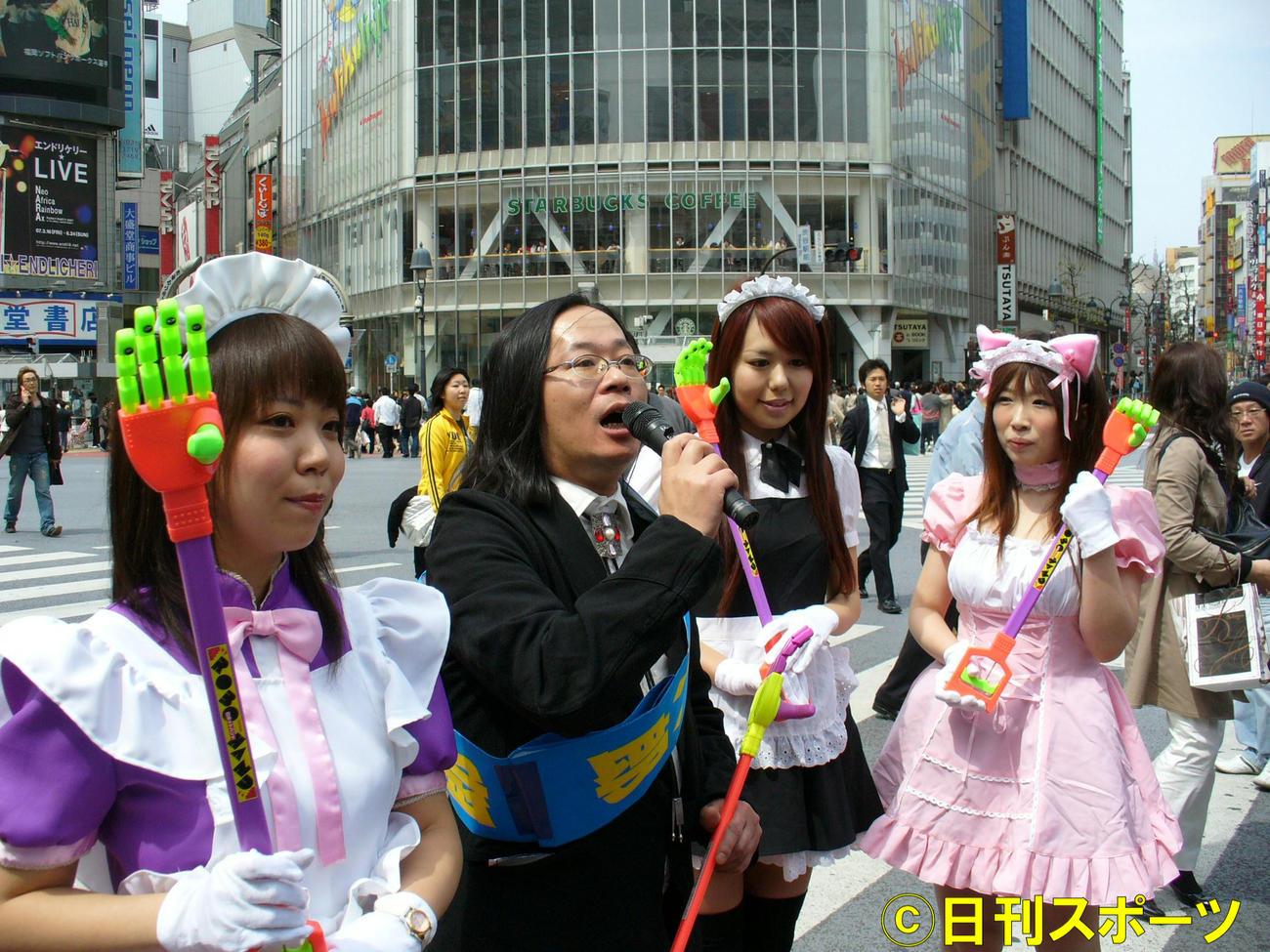 渋谷区長選挙 立候補したおたく評論家の宅八郎氏はマジックハンドを持ちメイド姿の女性らと第一声。(2007年4月15日撮影)