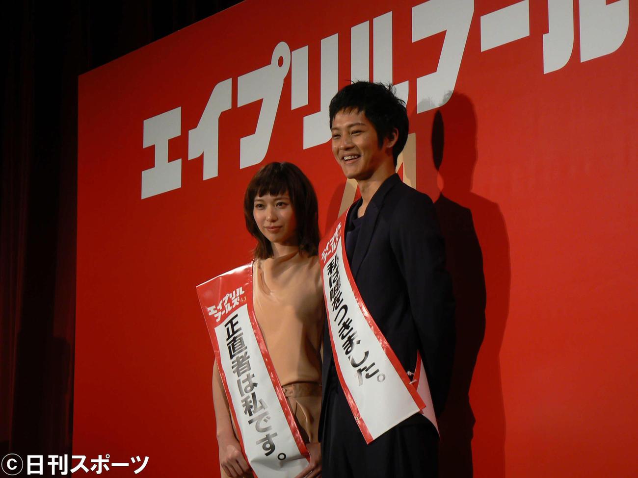15年映画「エイプリルフールズ」PRイベント 「嘘つき」のたすきに苦笑いの松坂桃李(右)と戸田恵梨香