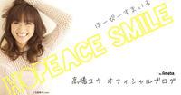 【エンタメ】高橋ユウ、姉メアリージュンと仲良しトナカイ写真