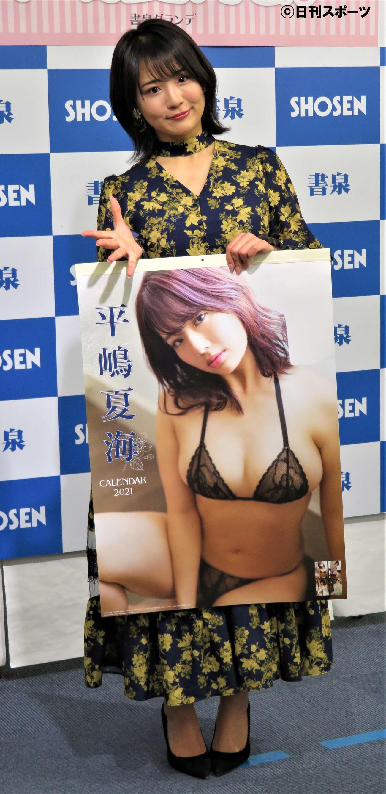2021年カレンダー発売記念イベントに出席した平嶋夏海(撮影・三須佳夏)