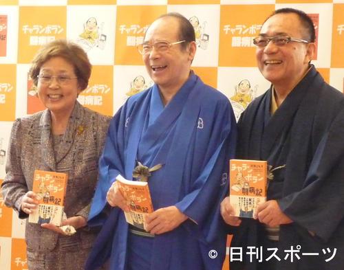 著書「チャランポラン闘病記」の発売発表会見で本を手に笑顔の(左から)海老名香葉子さん、林家こん平さん、三遊亭小遊三(2010年03月18日)