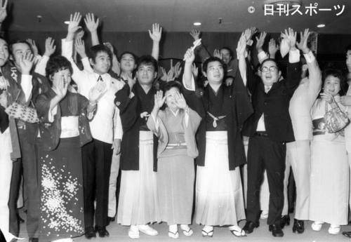 真打ち昇進披露で先輩、著名人に囲まれ万歳を三唱する林家こん平さん(当時29歳)(1972年9月11日)