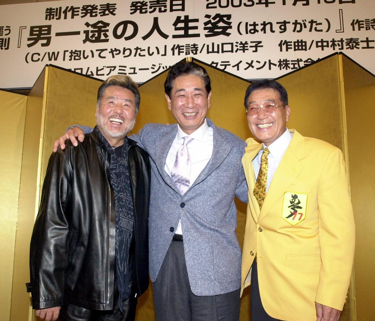 応援歌「男一途の人生姿(はれすがた)」の制作発表に出席した、(左から)作詞・作曲の中村泰士さん、星野仙一さん、同曲を歌う唐渡吉則(2002年撮影)