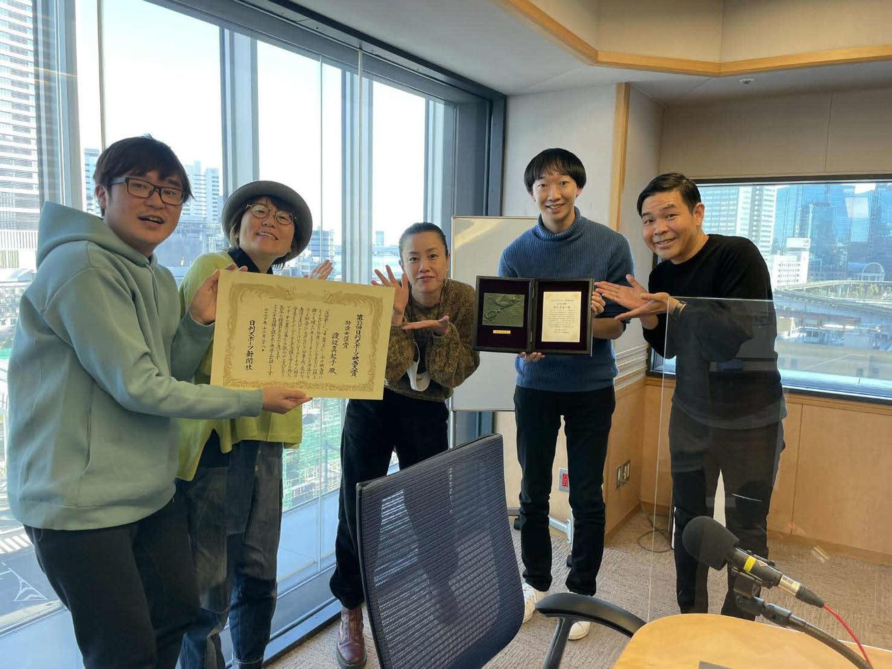 日刊スポーツ映画大賞で助演女優賞を受賞した渡辺真起子(中央)は光浦靖子(左から2人目)に祝福された