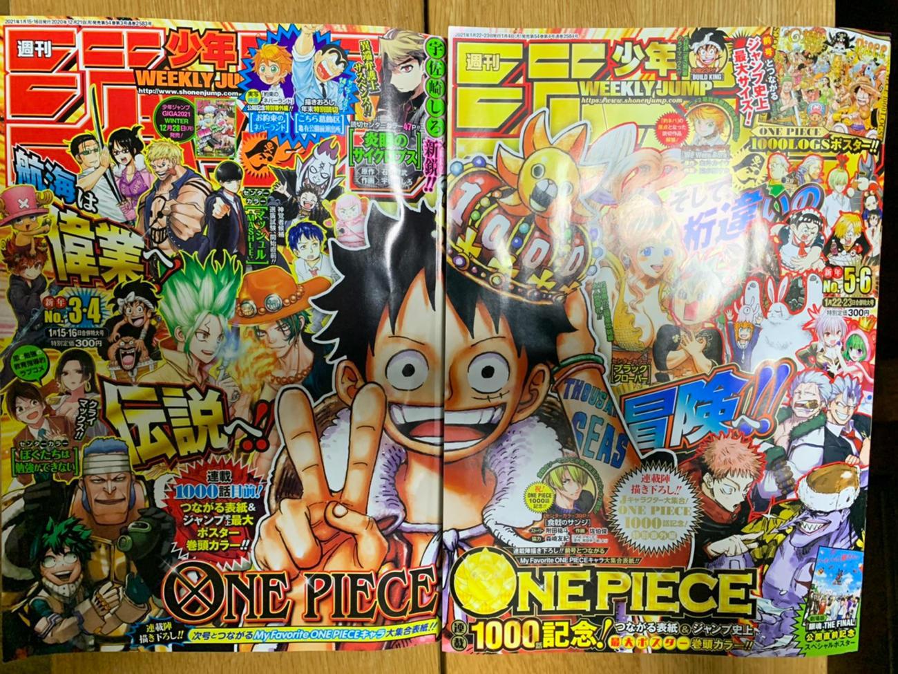 20年12月21日発売(左)と1月4日発売の「週刊少年ジャンプ」表紙。合わせると1枚の絵になる
