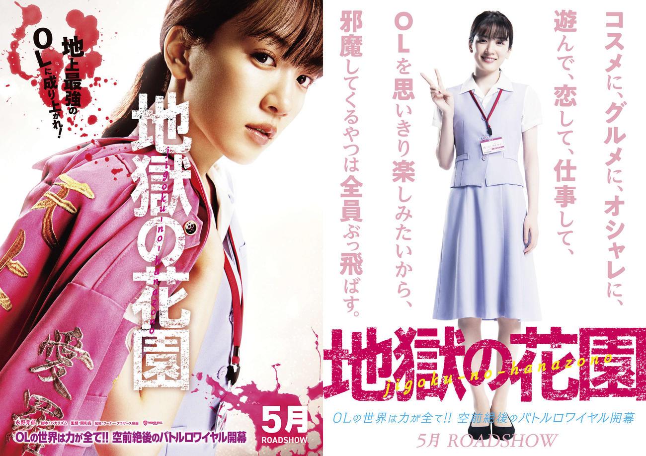 主演映画「地獄の花園」で特攻服を着て社内で派閥争いを展開するOLを演じた永野芽郁