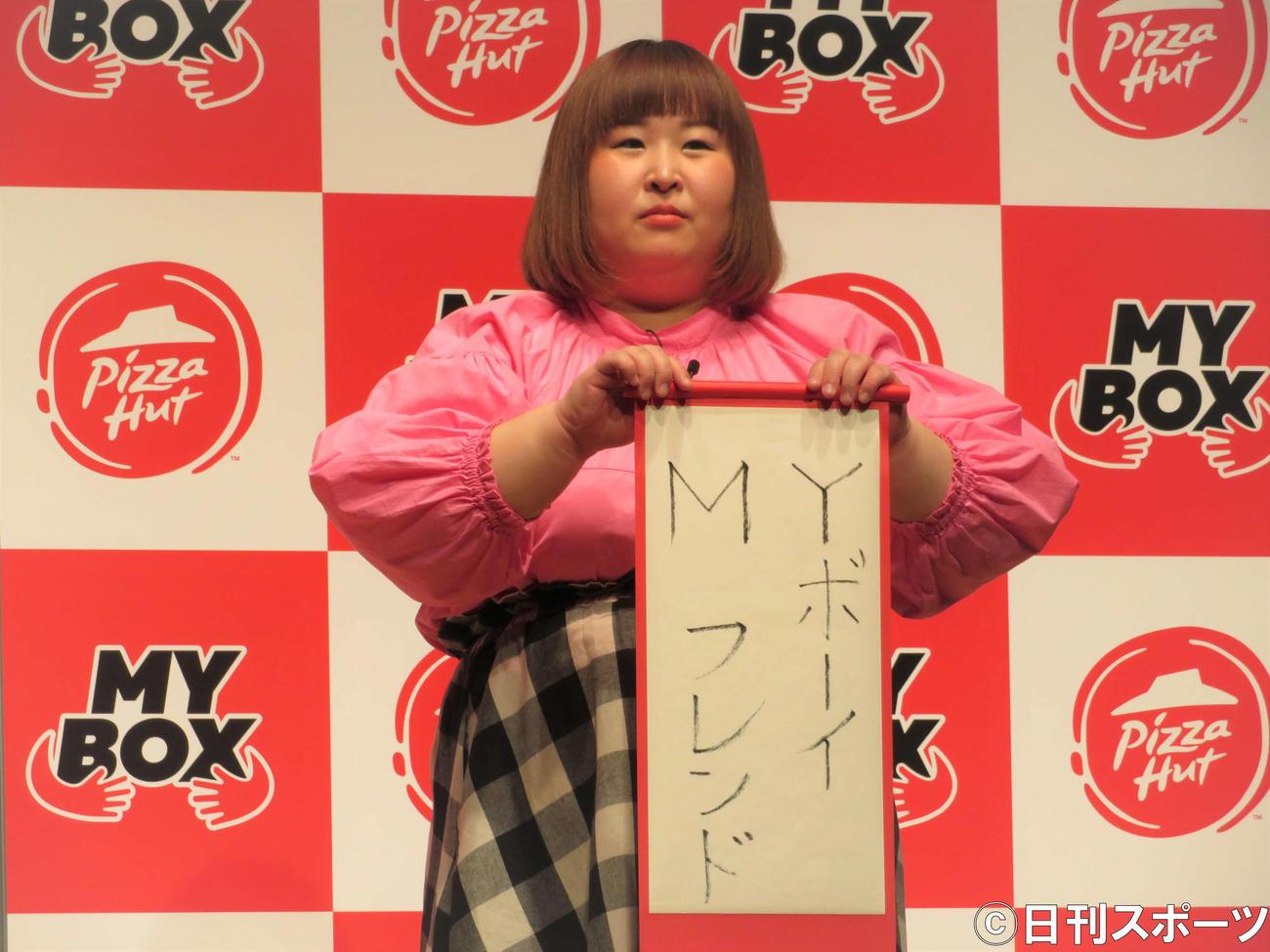 「ピザハット」が展開するおひとりさま専用のピザセット「MY BOX」の発売記念イベントに出席したかなで(撮影・三須佳夏)