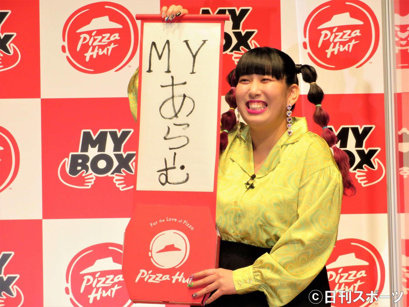 「ピザハット」が展開するおひとりさま専用のピザセット「MY BOX」の発売記念イベントに出席したゆめっち(撮影・三須佳夏)