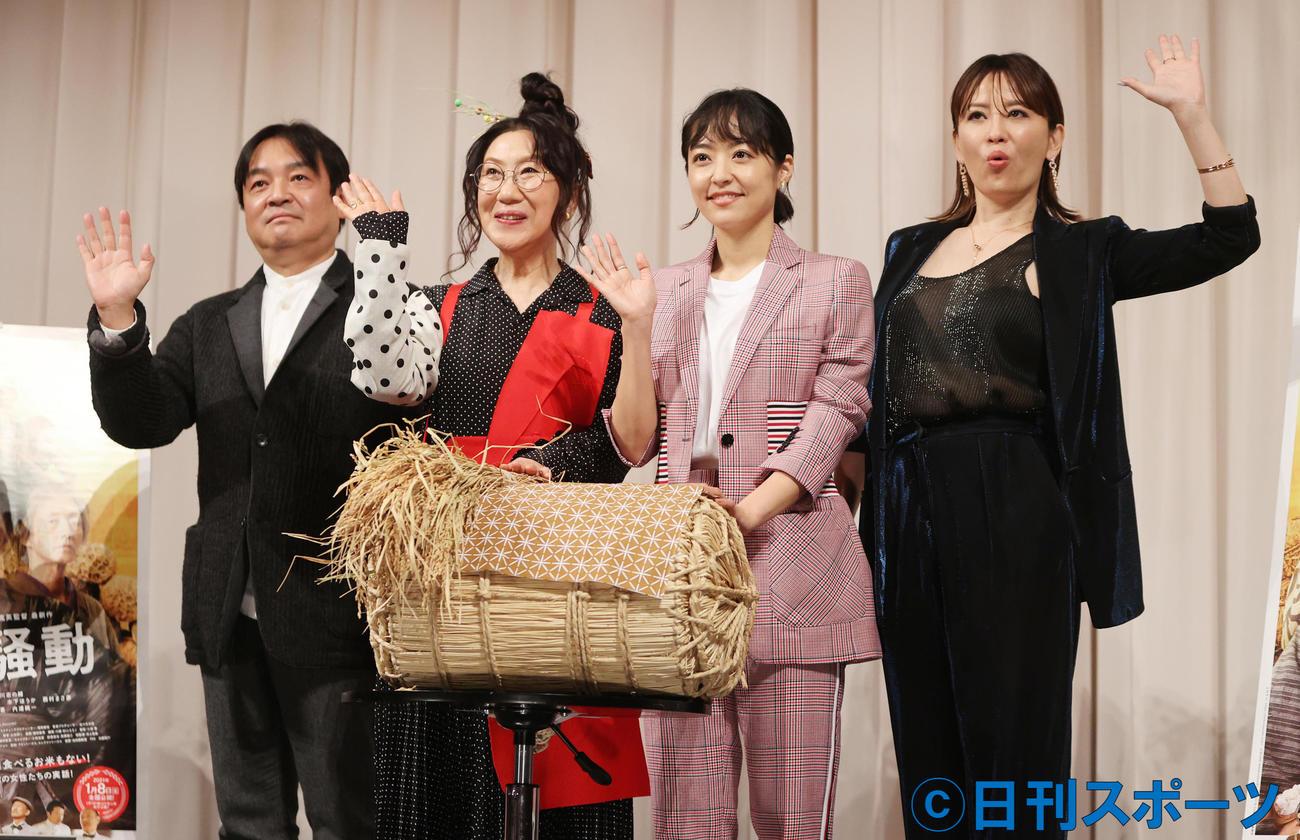 コメ 騒動 大 映画『大コメ騒動』予告編