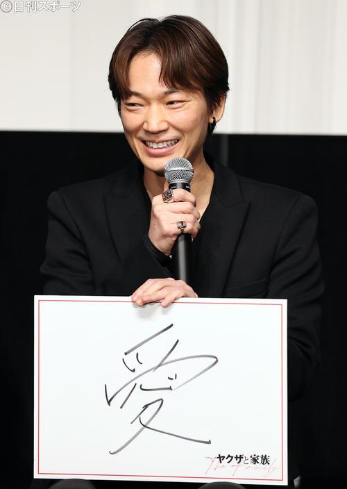 映画「ヤクザと家族」の完成報告トークイベントに登場した綾野剛は、選んだ一文字を「愛」と記して笑顔を見せる(撮影・浅見桂子)