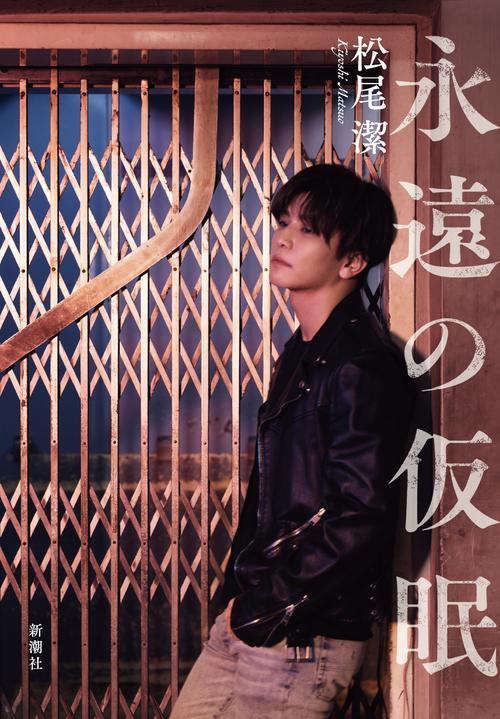 松尾潔氏の初小説「永遠の仮眠」の表紙カバーに起用された岩田剛典