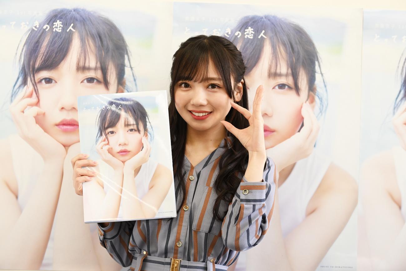 ファースト写真集「とっておきの恋人」の発売記念会見に臨んだ日向坂46齊藤京子