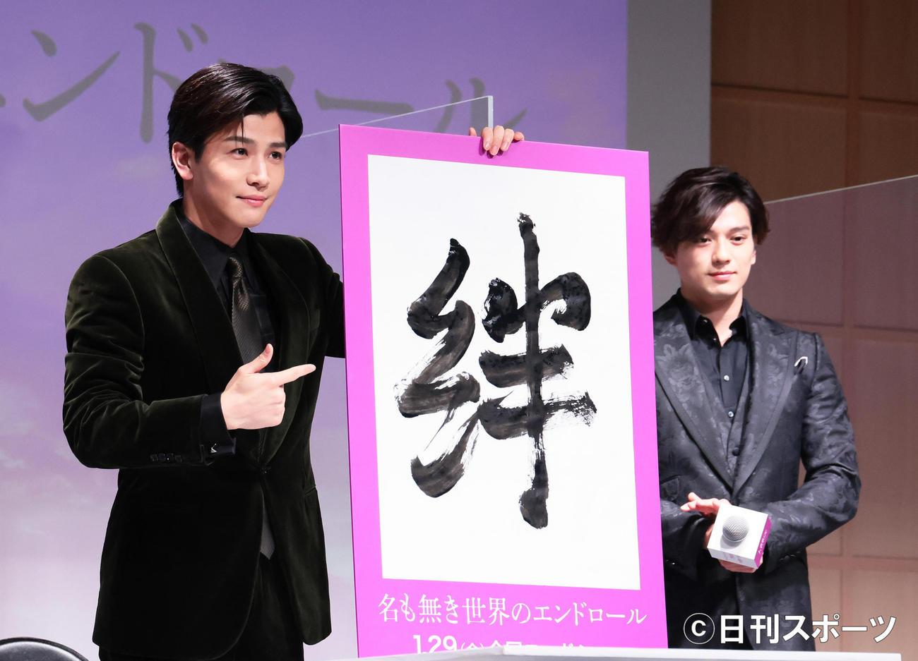 映画への思いを「絆」としたためた岩田剛典(左)。右は新田真剣佑(撮影・足立雅史)