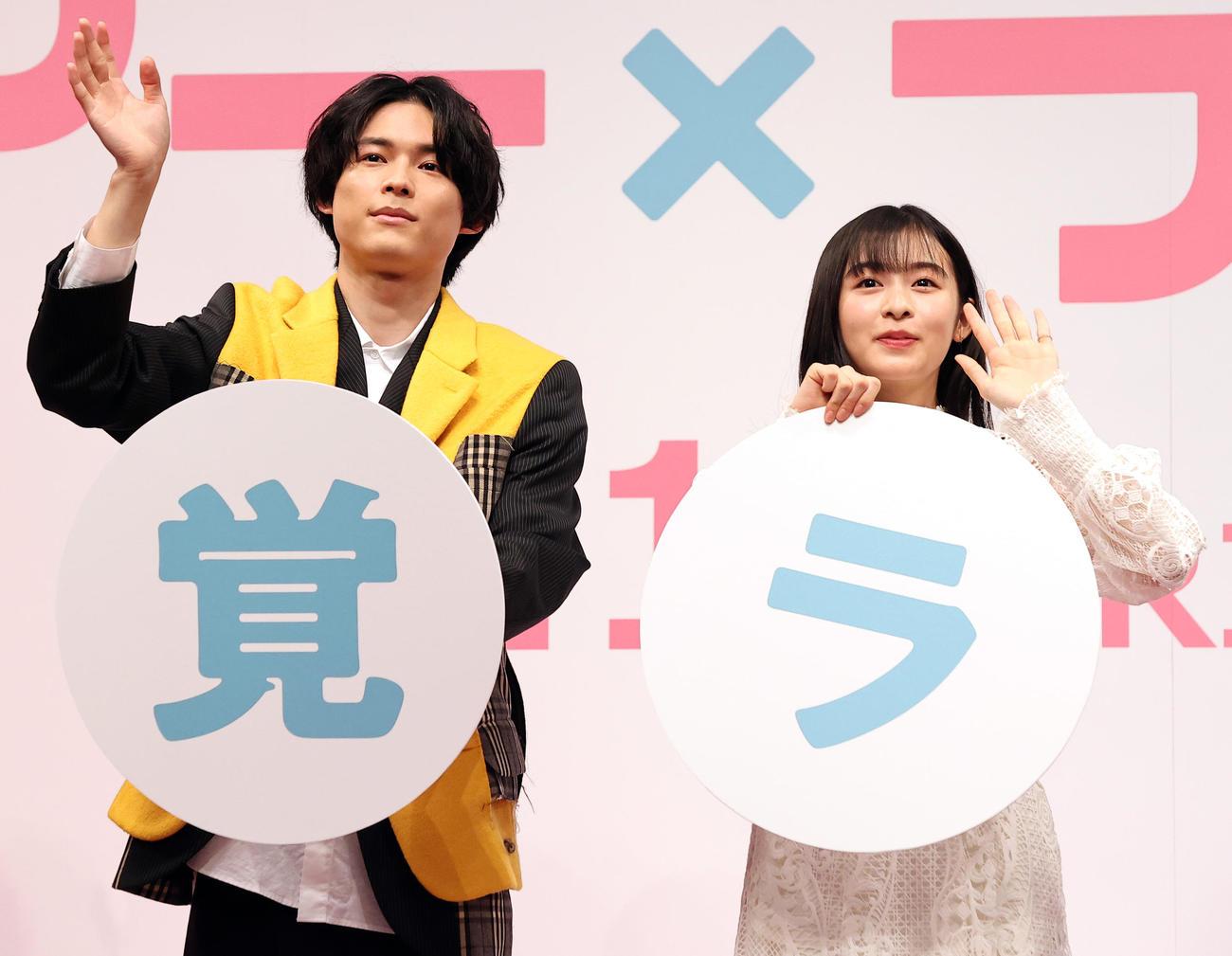 映画「ライアー×ライアー」完成披露試写会で笑顔で手を振る松村北斗(左)と森七菜(撮影・浅見桂子)