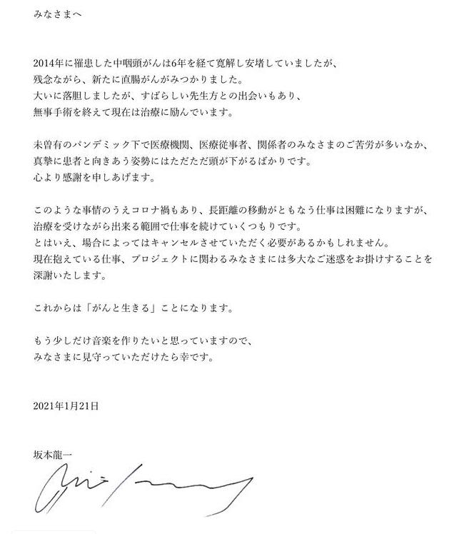 直腸がんを患っていることを発表した坂本龍一のコメント全文(公式ホームページから)