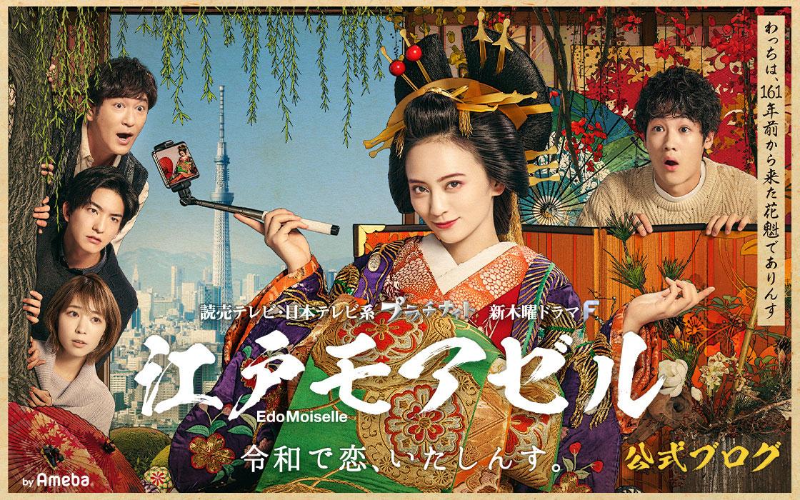 「江戸モアゼル」オフィシャルブログ