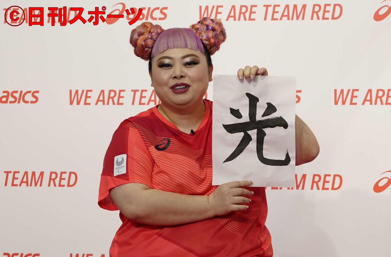 「ASICS TEAM RED応援書き初め大会」に出席し、直筆書き初めを見せた渡辺直美
