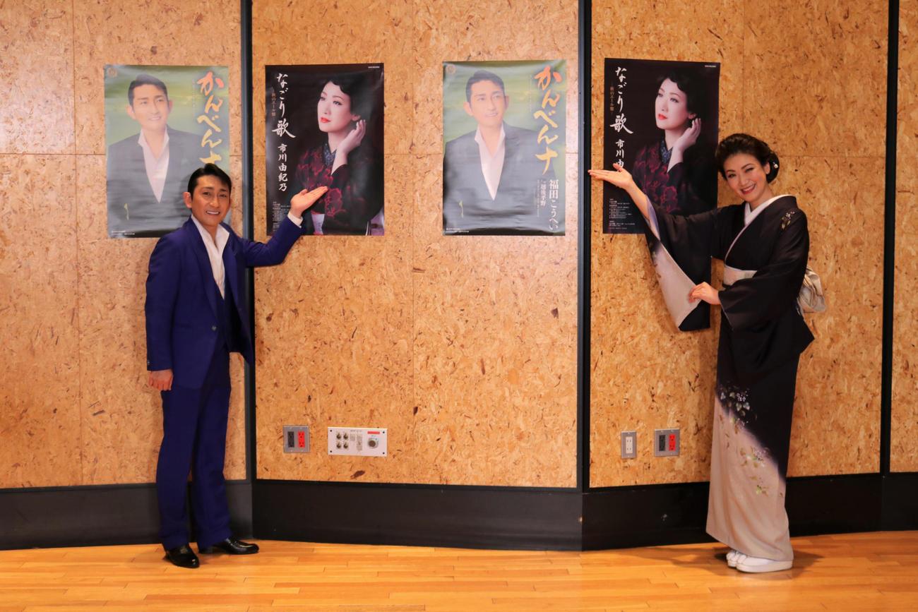 配信ライブを開催した福田こうへい(左)と市川由紀乃