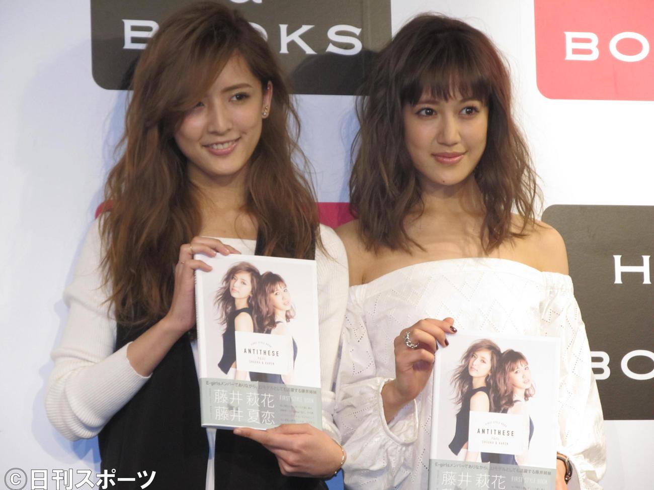 初のスタイルブックを持って笑顔を見せるE-girlsの藤井萩花(左)夏恋姉妹(2016年1月28日撮影)