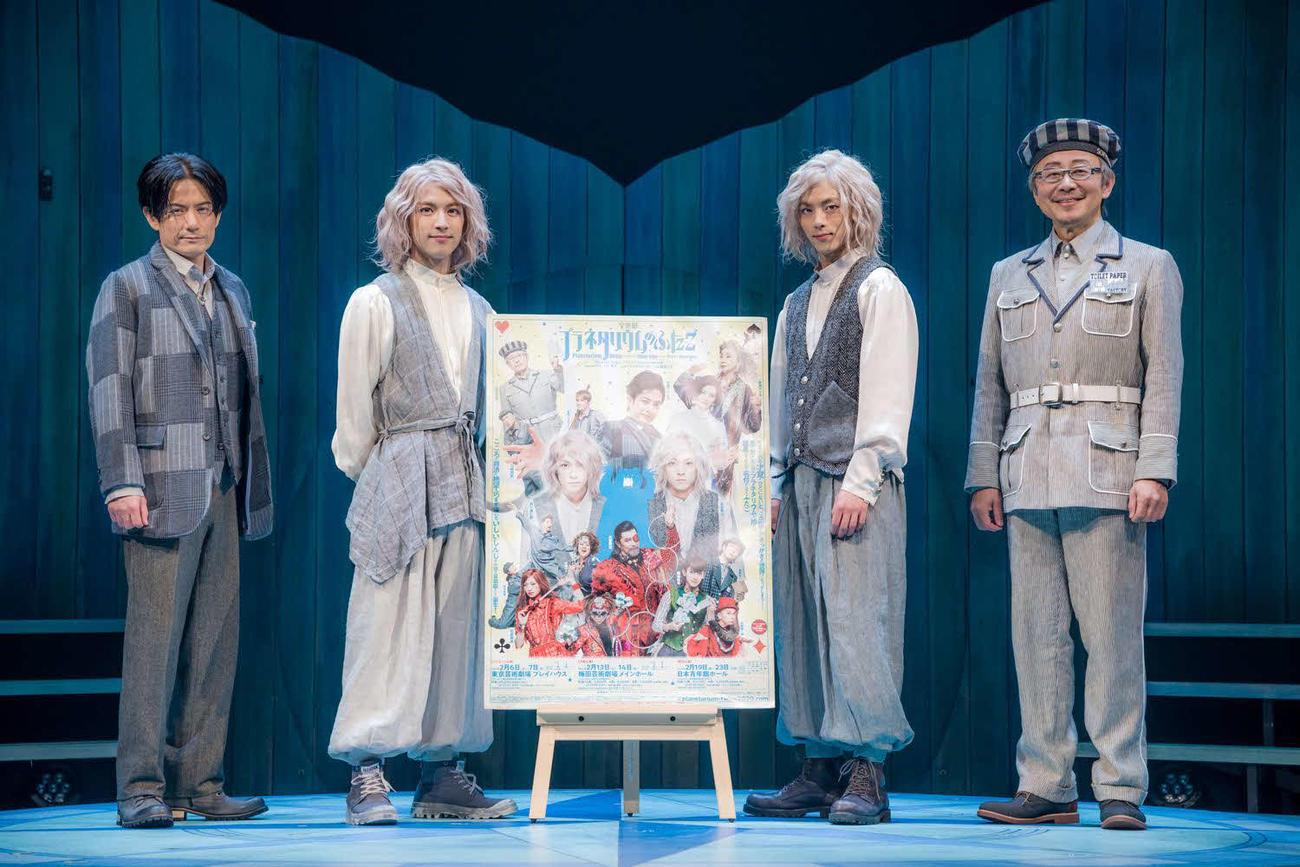 音楽劇「プラネタリウムのふたご」の公開稽古に出席した、左から佐藤アツヒロ、阿久津仁愛、永田崇人、松尾貴史