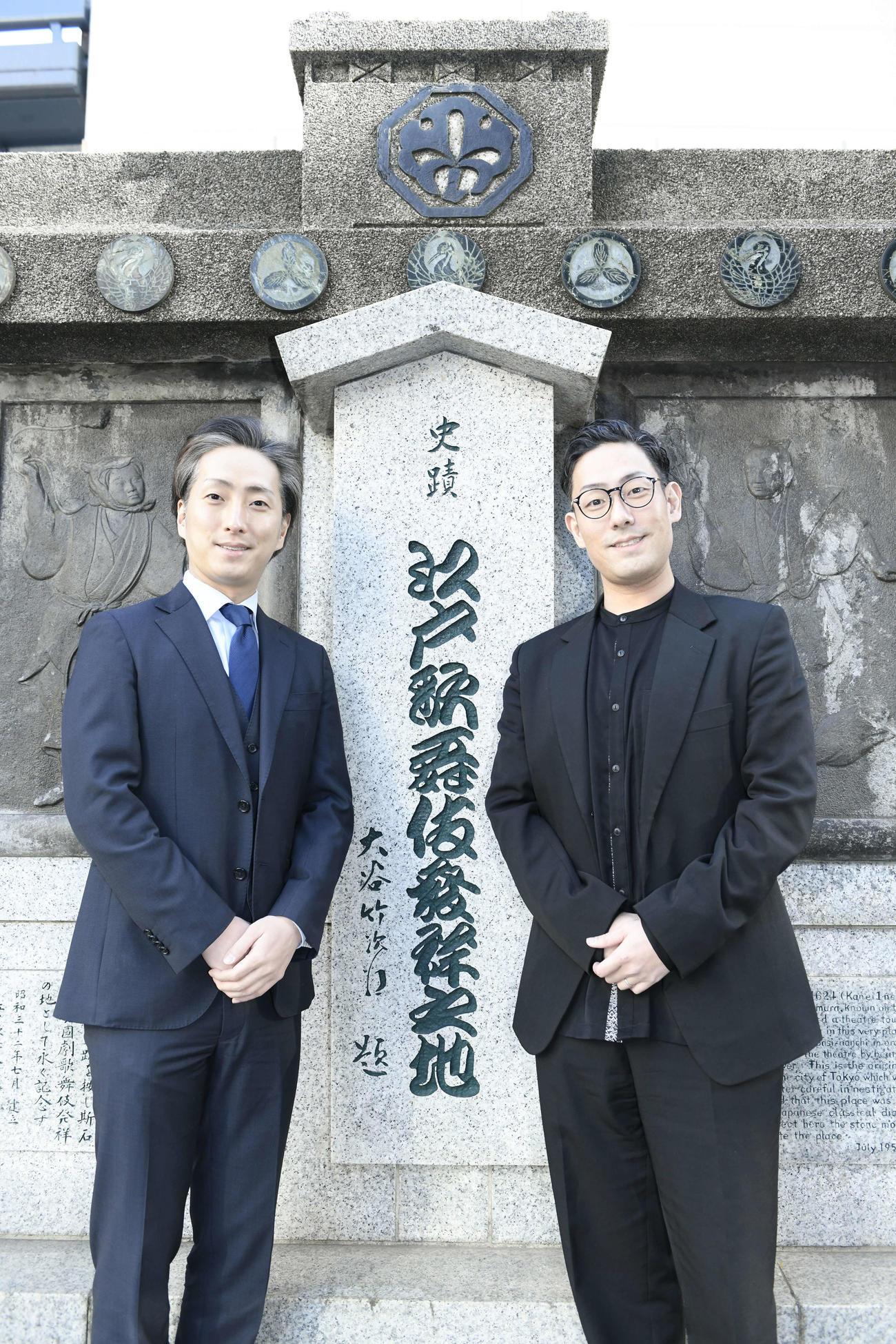 「江戸歌舞伎発祥之地」記念碑を訪れた中村七之助(左)、中村勘九郎