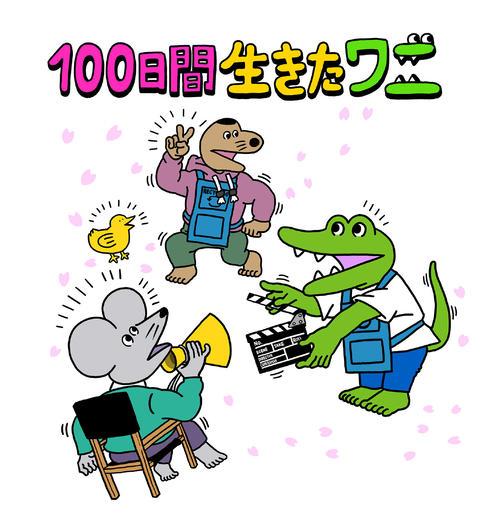 映画情報解禁記念に、きくちゆうき氏が描き下ろしたイラスト(C)2021「100日間生きたワニ」製作委員会
