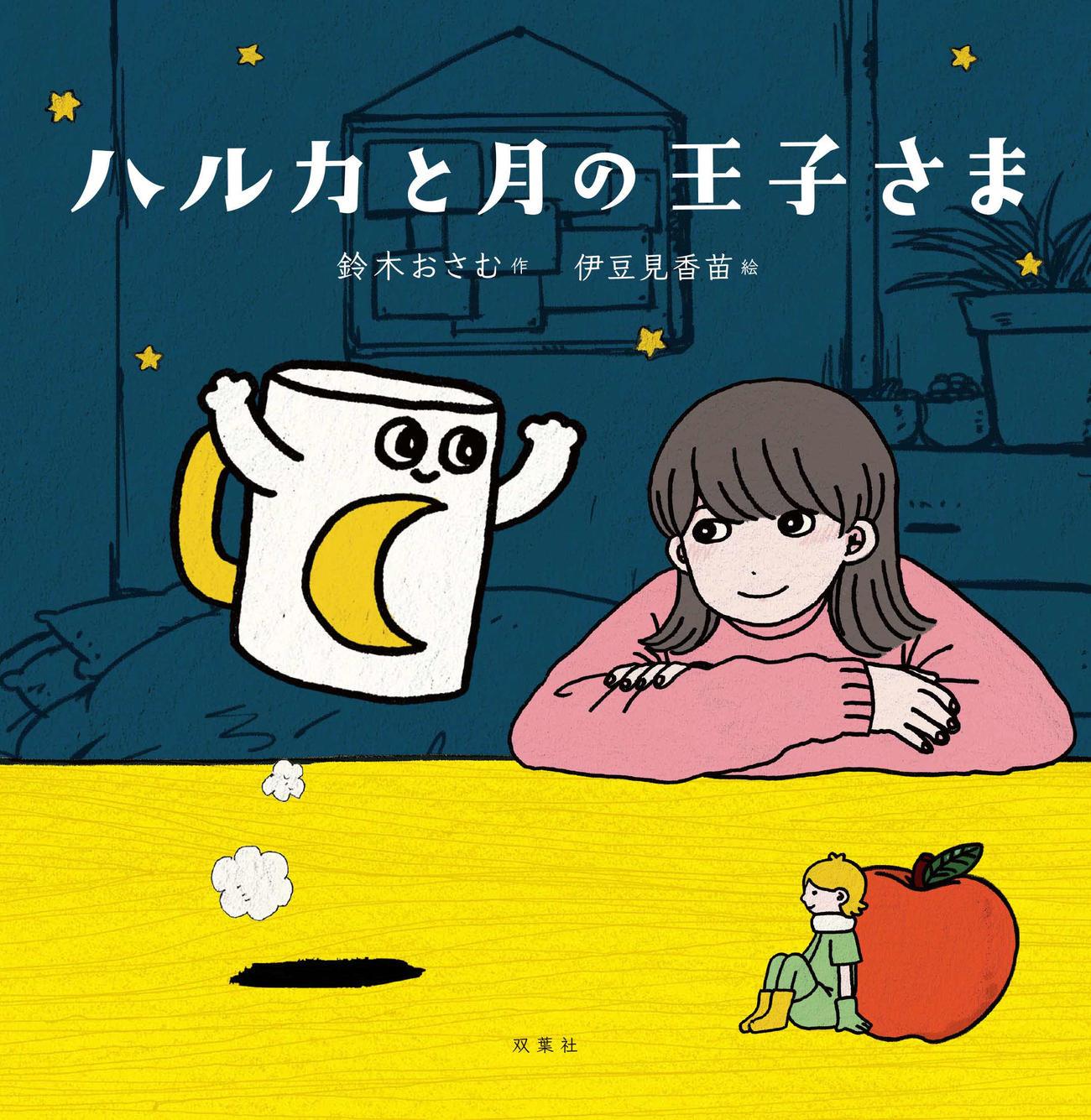YOASOBIの第6弾楽曲「ハルカ」の原作となるビジュアル小説