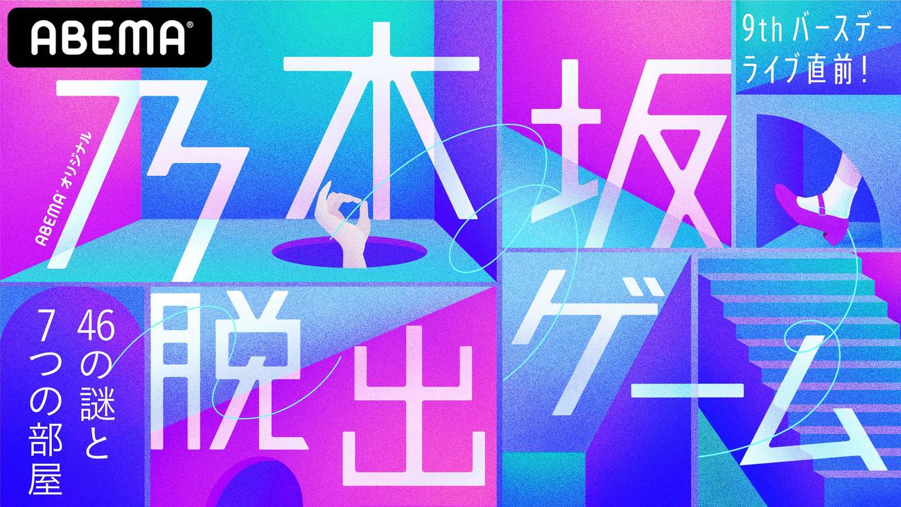 乃木坂46の特番「9thバースデーライブ直前!乃木坂脱出ゲーム~46の謎と7つの部屋~」のロゴ