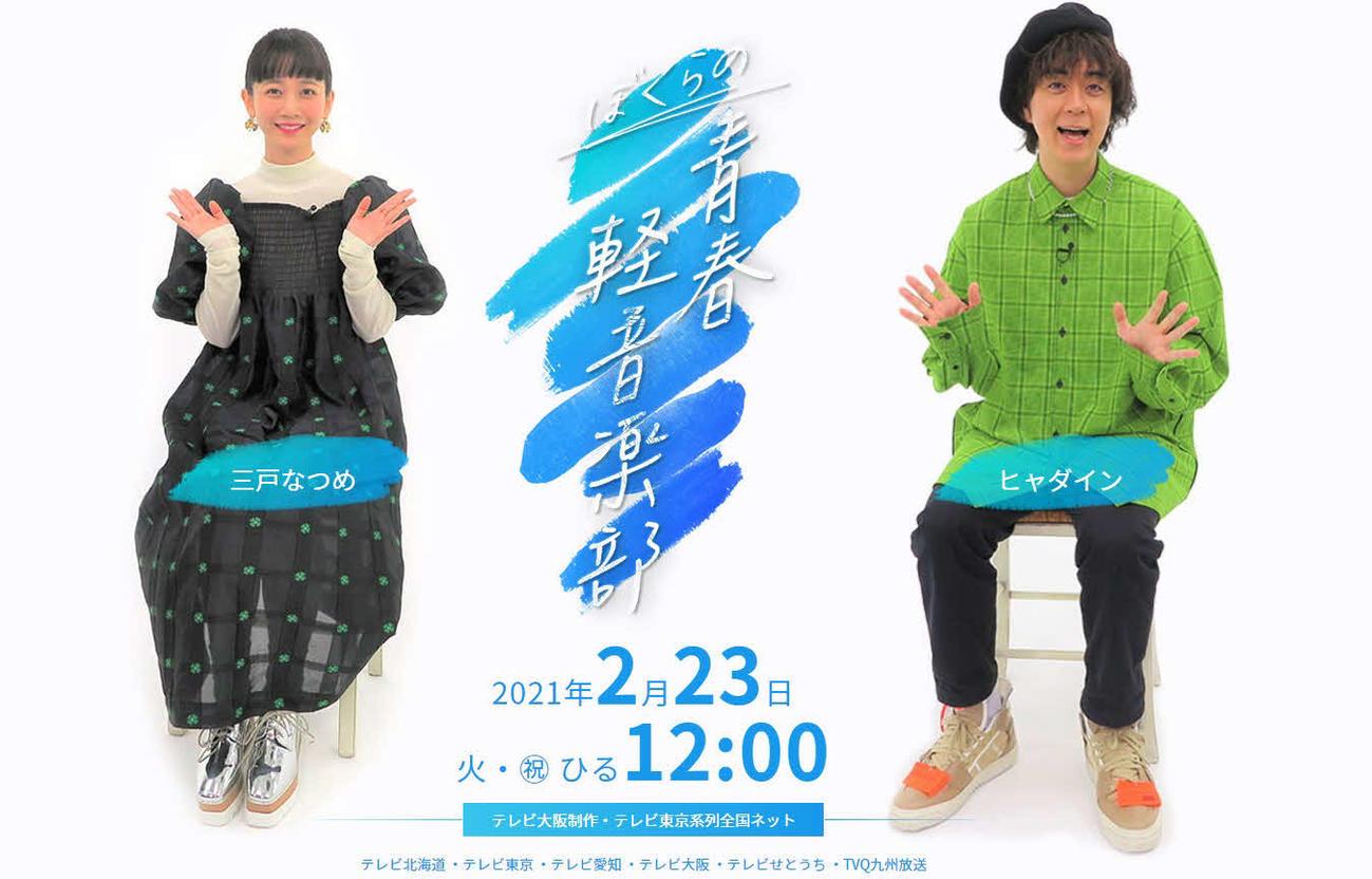 テレビ東京系特番「ぼくらの青春軽音楽部」に出演する三戸なつめ(左)とヒャダイン