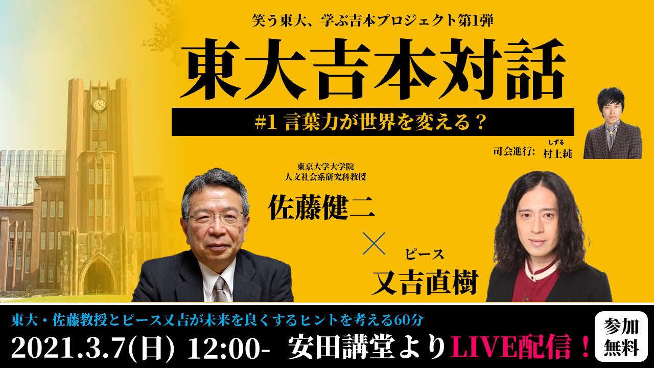 「オンライン特別講義シリーズ『東大吉本対話』vol.1~言葉力が世界を変える?~」(吉本興業提供)