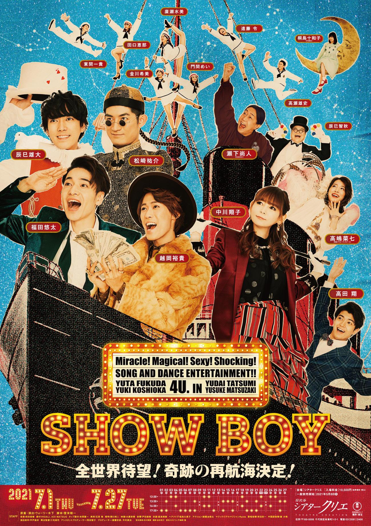 ふぉ~ゆ~の主演舞台「SHOW BOY」のポスタービジュアル。前列左から福田悠太、越岡裕貴。後列左から辰巳雄大、松崎祐介