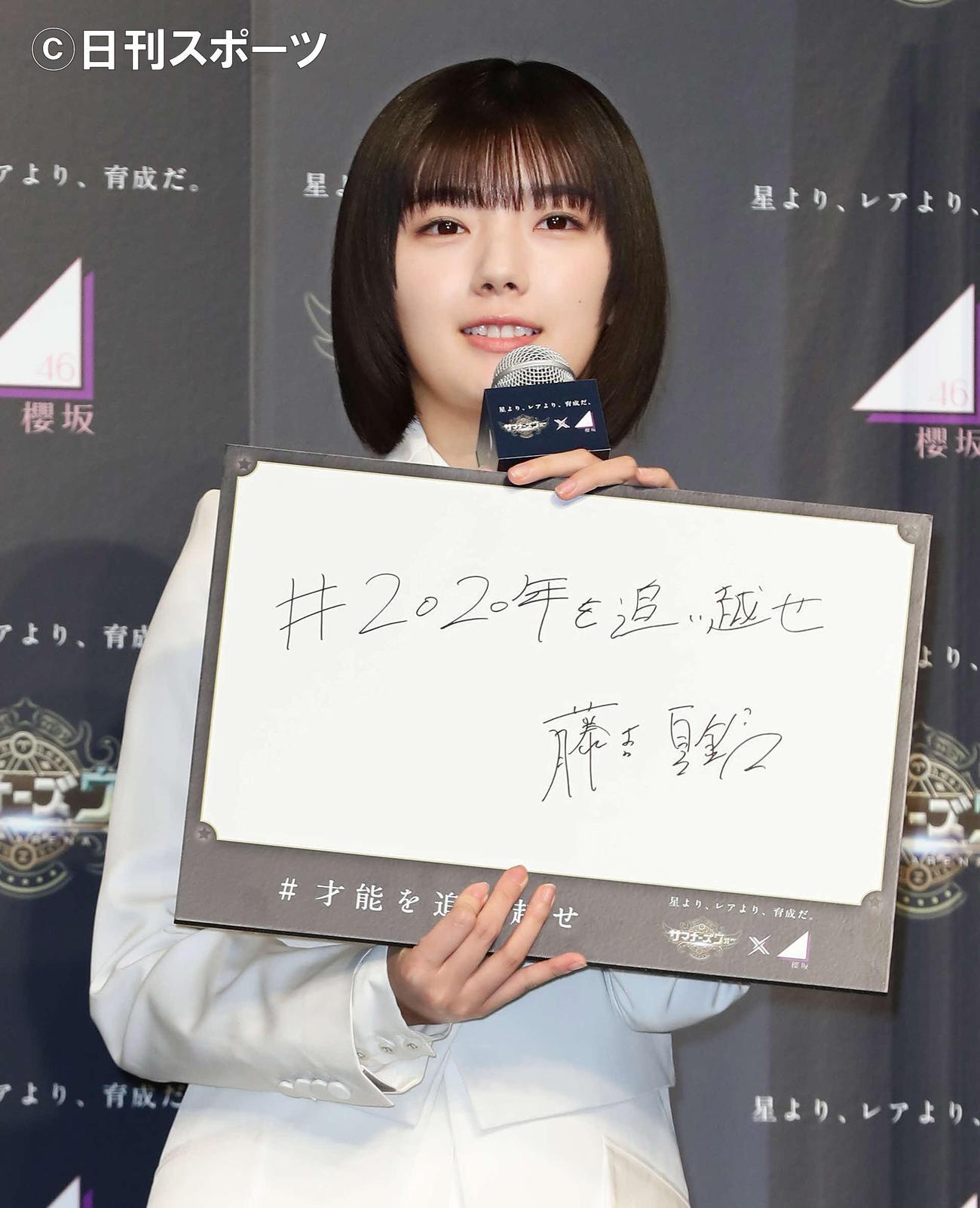 「サマナーズウォー×櫻坂46」7周年記念の公式アンバサダー任命式で「2020年を追い越せ」と記した藤吉夏鈴(撮影・丹羽敏通)