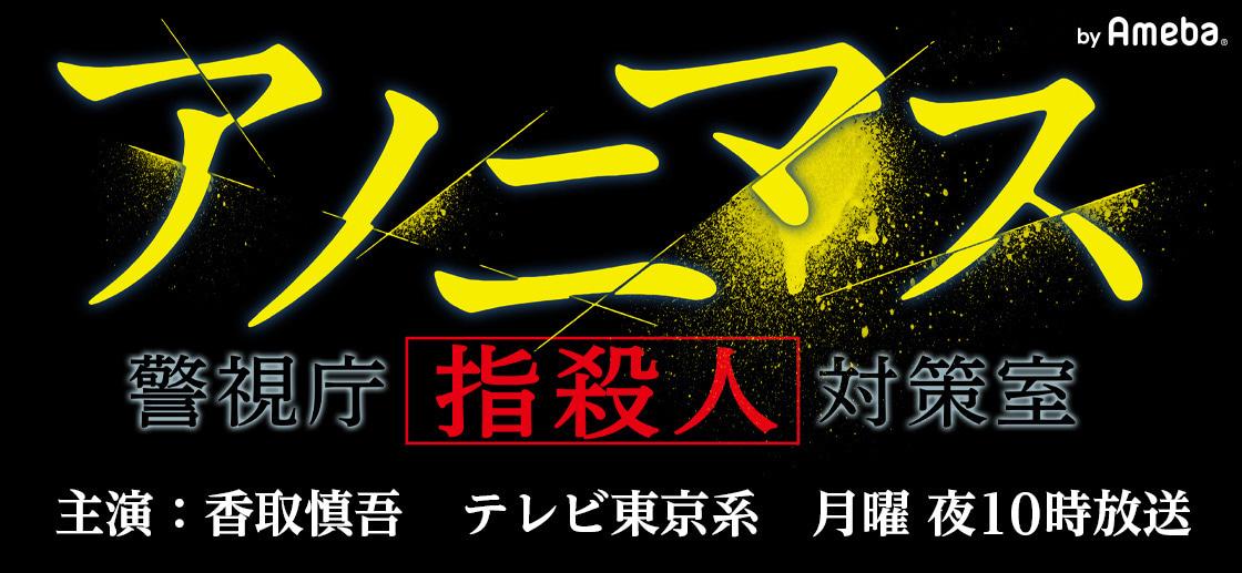 """東京系ドラマ「アノニマス~警視庁""""指殺人""""対策室~」オフィシャルブログ"""