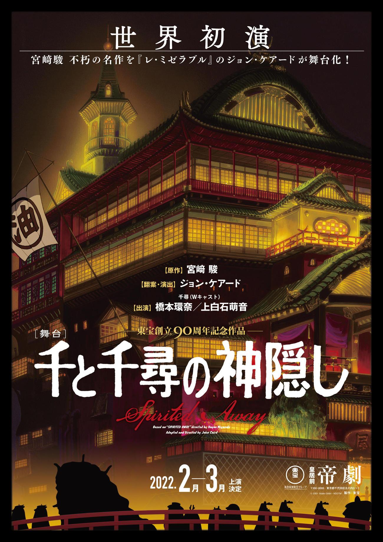 舞台「千と千尋の神隠し」C)2001 Studio Ghibli・NDDTM