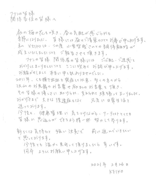 小室哲哉氏との離婚成立を直筆コメントで発表したglobeのKEIKO(所属事務所公式ホームページより)