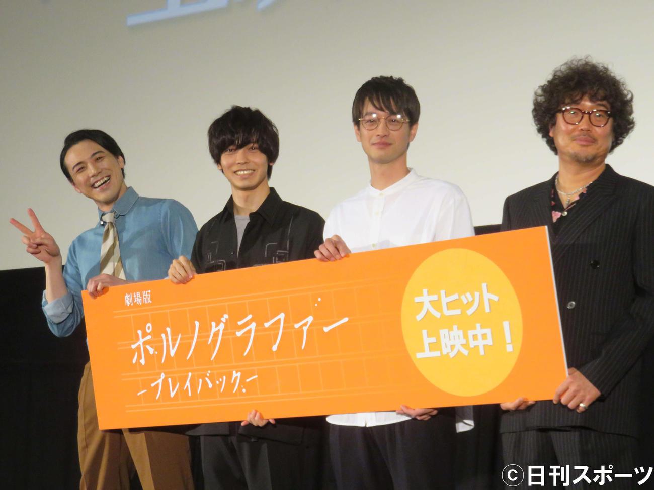 左から吉田宗洋、猪塚健太、竹財輝之助、三木康一郎監督