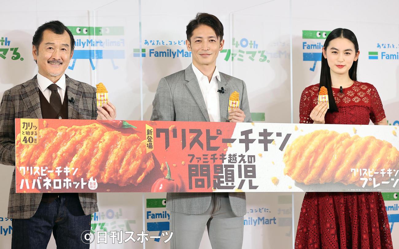 ファミリーマート創立40周年記念発表会で、新商品のクリスピーチキンを手に笑顔を見せる、左から吉田鋼太郎、玉木宏、八木莉可子(撮影・浅見桂子)