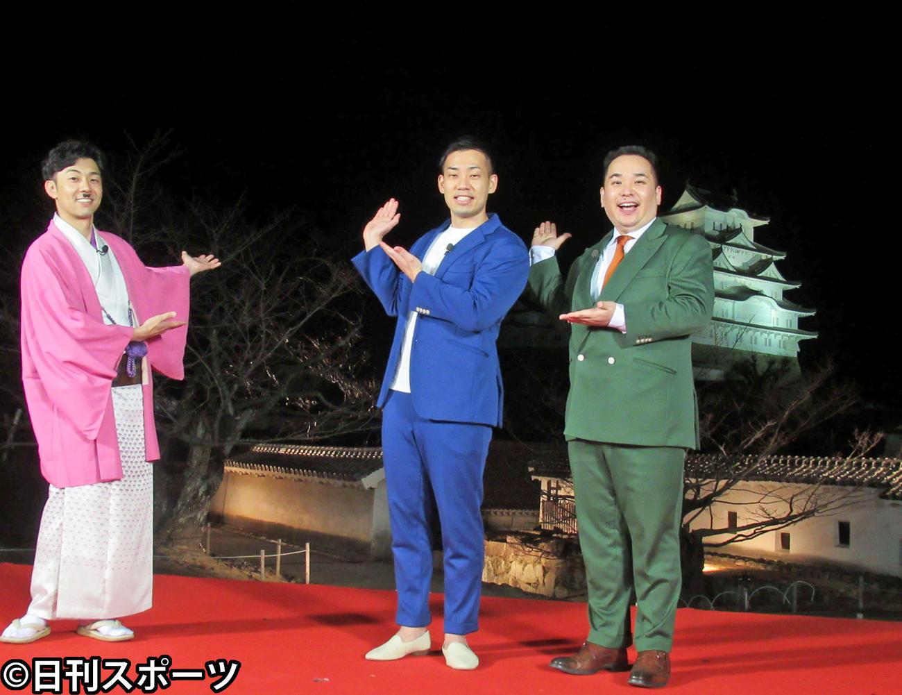 姫路城で漫才を披露したミルクボーイの内海崇(右)と駒場孝(中央)左は天津の木村卓寛(撮影・星名希実)