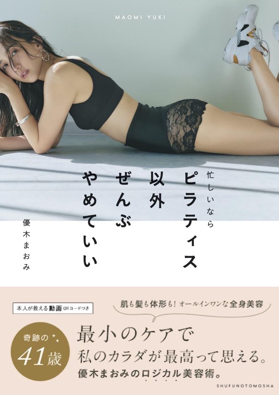 優木まおみの著書「ピラティス以外ぜんぶやめていい」の表紙