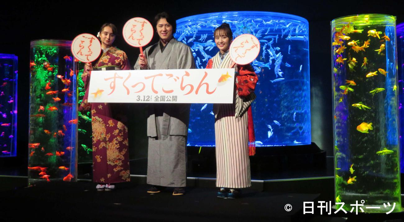 映画「すくってごらん」イベントに登壇した、左から石田ニコル、尾上松也、百田夏菜子(撮影・村上幸将)