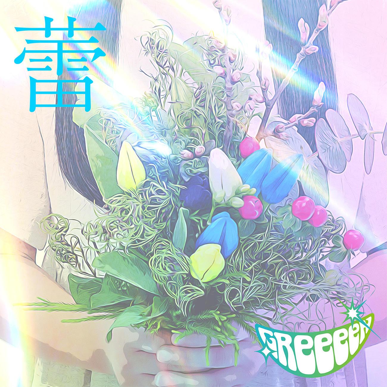 TBS東日本大震災10年プロジェクト「つなぐ、つながる」のテーマソング「蕾」を「news23」で初披露するGReeeeN