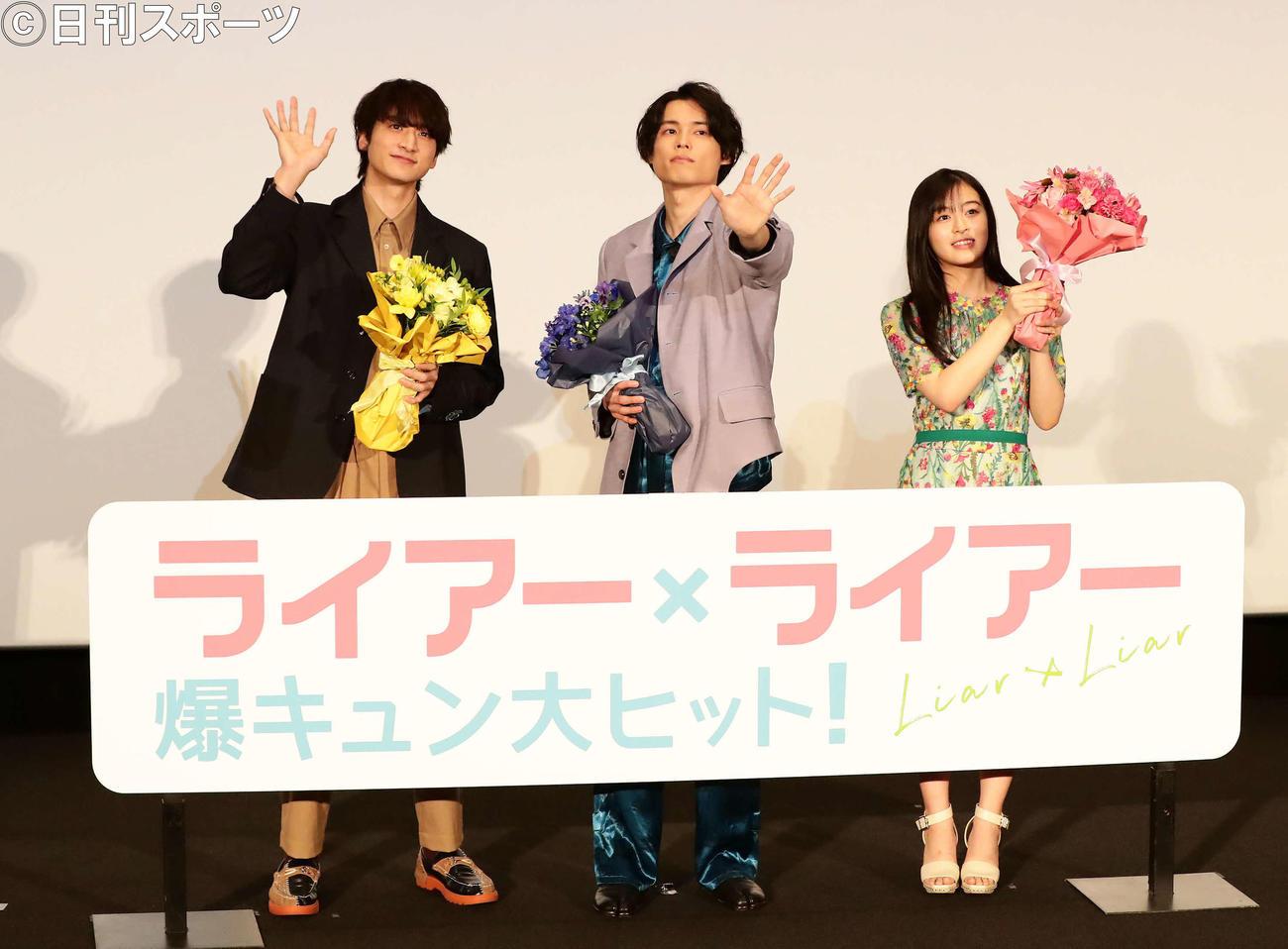 映画「ライアー×ライアー」の舞台あいさつで、客席に向かって手を振る、左から小関裕太、松村北斗、森七菜(撮影・丹羽敏通)