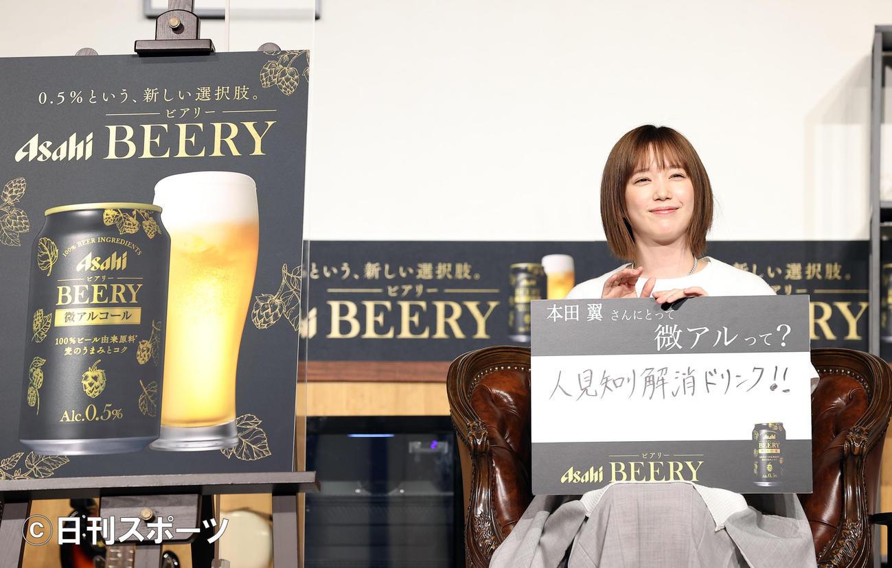 「アサヒ ビアリー」のテレビCM発表会で、キャッチコピーを「人見知り解消ドリンク!!」と書いて笑顔の本田翼(撮影・浅見桂子)