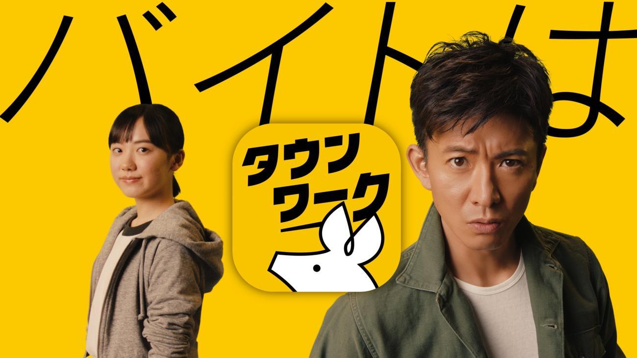 「タウンワーク」の新テレビCMで共演する芦田愛菜(左)と木村拓哉
