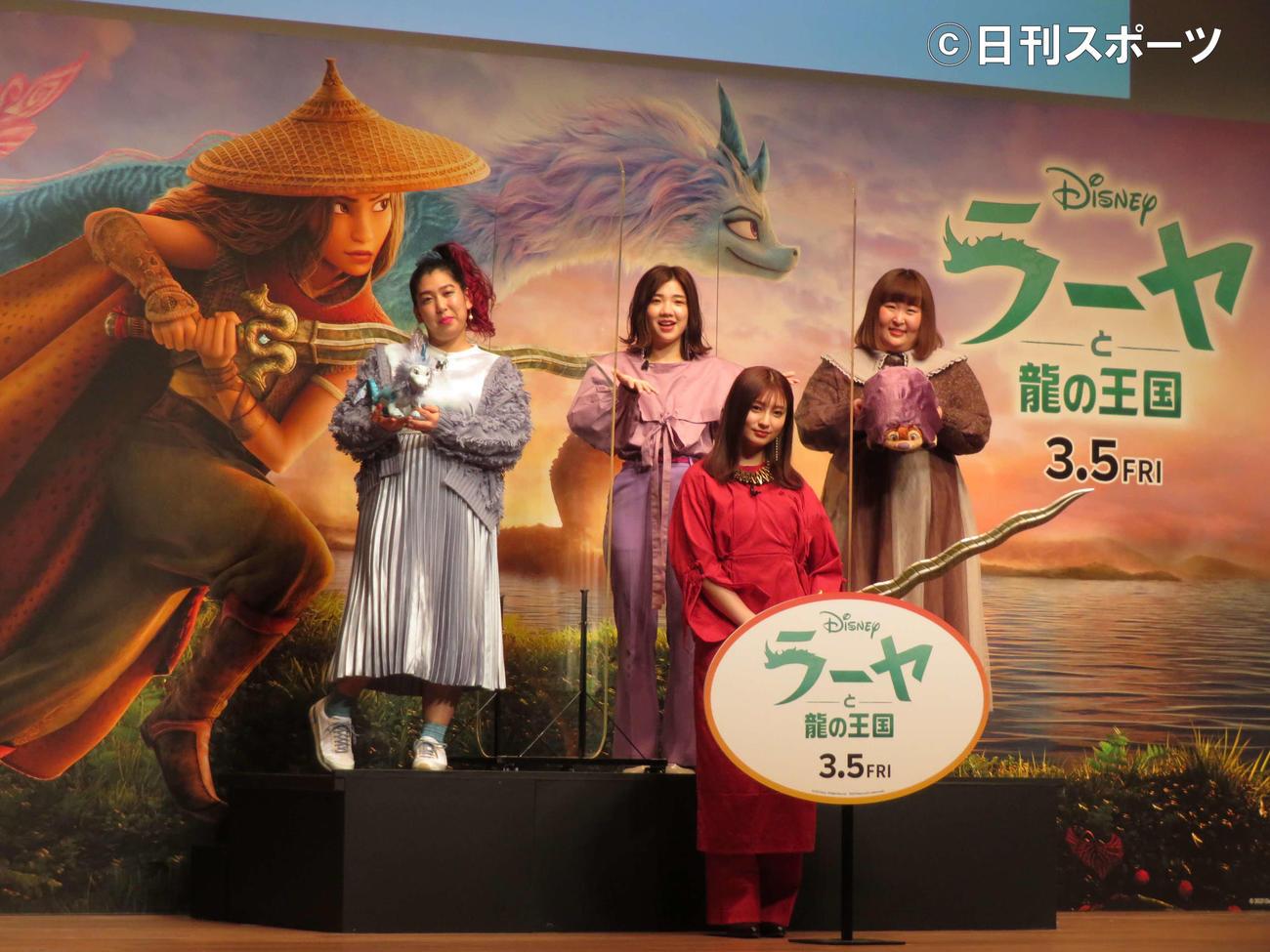 アニメ映画「ラーヤと龍の王国」イベントに登壇した前列は吉川愛、後列左から3時のヒロインの、ゆめっち、福田麻貴、かなで(撮影・村上幸将)