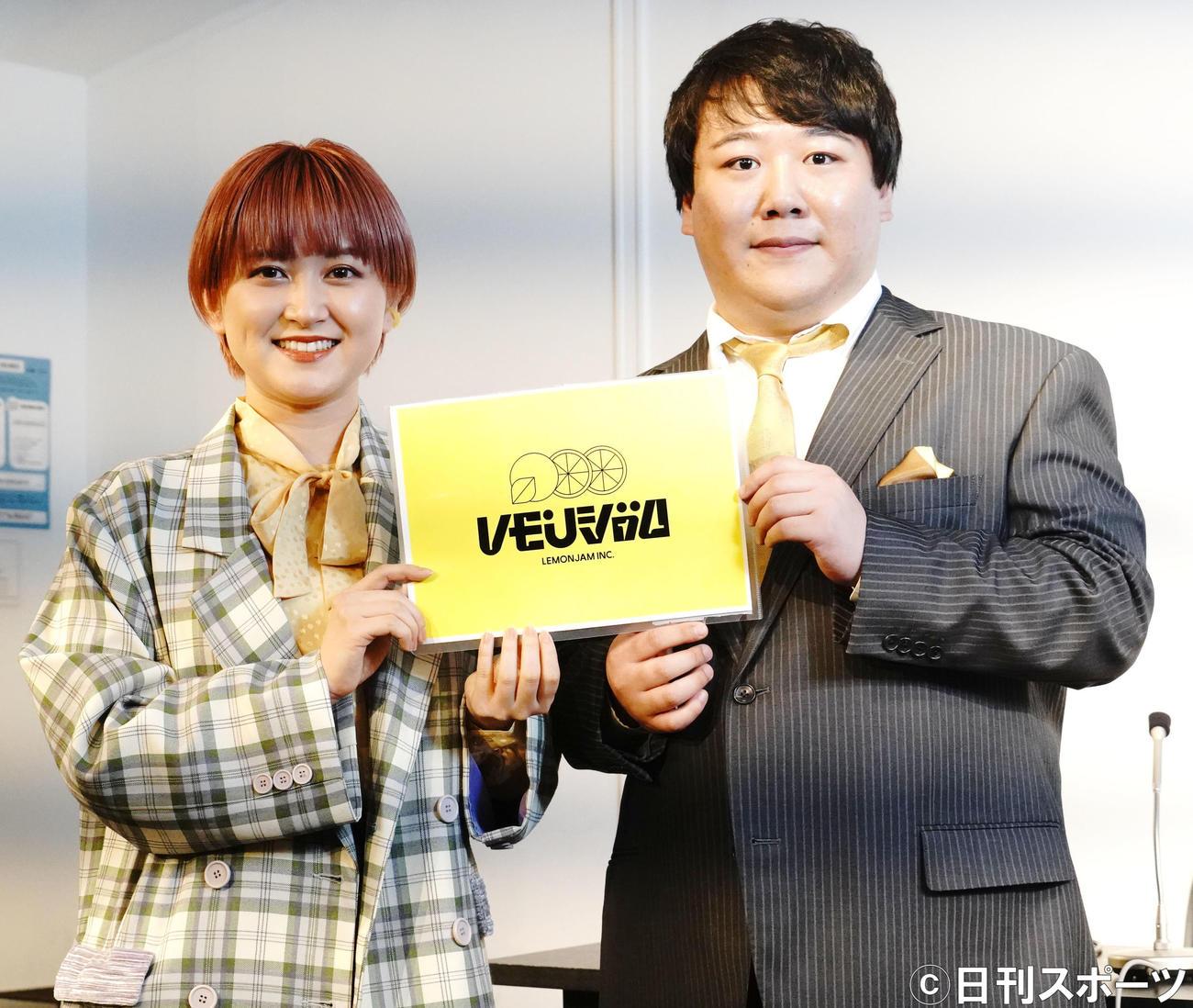 「事務所設立&会社方針記者発表会」を行ったお笑いコンビ、ラランドのサーヤ(左)とニシダ(撮影・佐藤成)