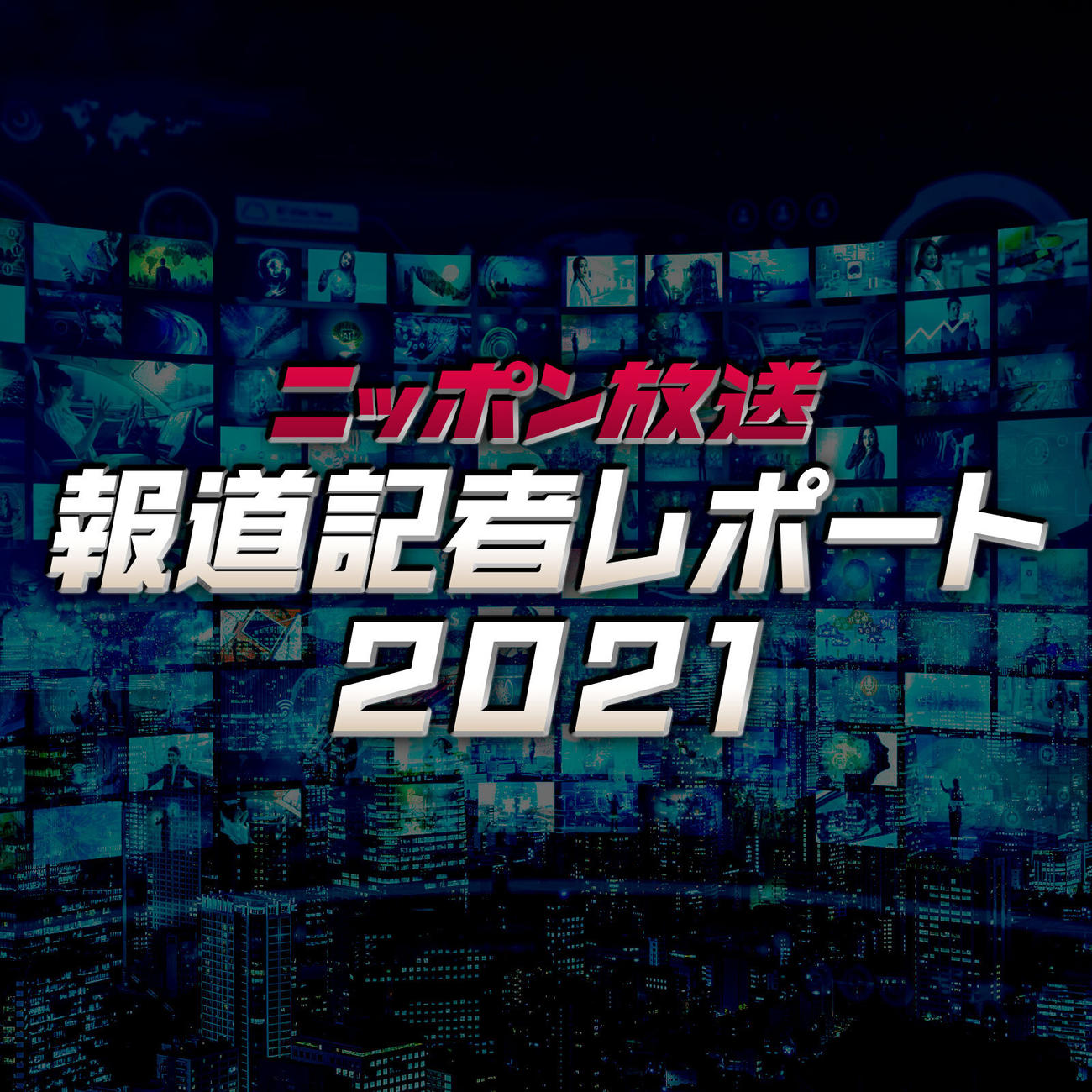 ニッポン放送のポッドキャスト新番組のロゴ
