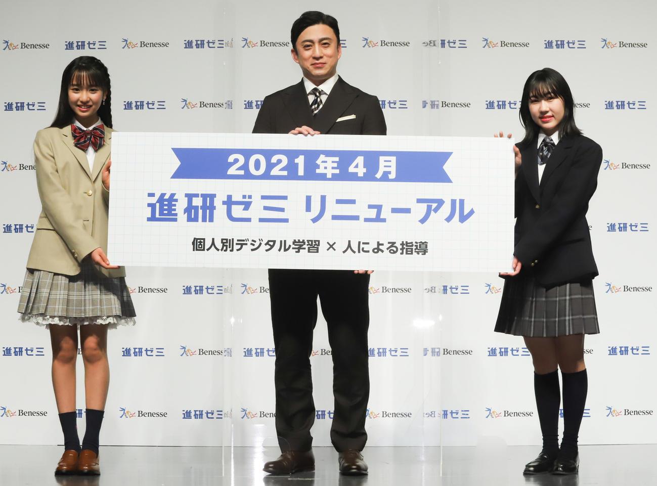 ベネッセ「進研ゼミ」新商品発表会で。左から藤岡舞衣、松本幸四郎、鈴木夢